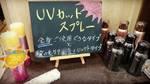 にお出かけのお共2.JPG