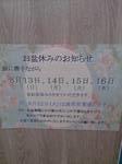 連休のお知らせ2.JPG